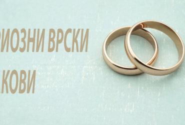 22 годишна за брак