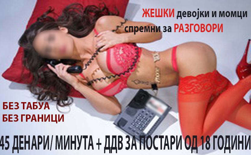 Шпреса 24 години, манекенка бара исклучиво македонци за секс
